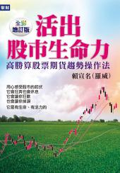活出股市生命力(全彩增訂版): 高勝算股票期貨趨勢操作法