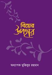 বিয়ের উপহার / Biyer Upohar (Bengali)