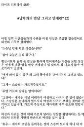 [연재] 라이프 리트라이 48화