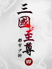 三國至尊(4)【原創小說】