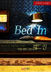 [세트] 베드 인 (Bed In) (전2권/완결)