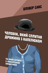Чоловік, який сплутав дружину з капелюхом: Та інші історії з практики
