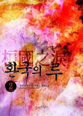 환국의 루 (桓國之淚) 2 (완결)