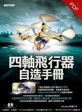 四軸飛行器自造手冊(電子書)