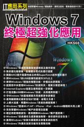 Windows 7 終極超強化應用