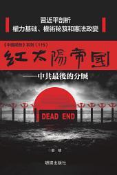 《紅太陽帝國》: 中共最後的分贓