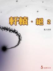 軒轅·絕2