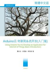 Arduino云 物联网系统开发(入门篇): Using Arduino Yun to Develop an Application for Internet of Things (Basic Introduction)