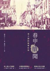 春申續聞: 老上海的風華往事