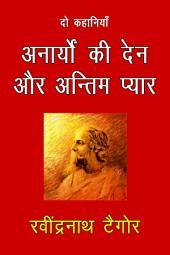 Anaryo Ki Den Aur Antim Pyar: Do Kahaniya