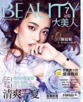 BEAUTY大美人NO.155 (2016年7月號): 綠色紓壓保養, 肌體心清爽一夏