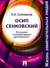 Осип Сенковский. Его жизнь и литературная деятельность