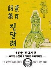 진달래꽃(미니북)(초판본)