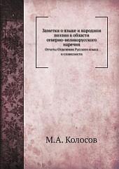 Заметки о языке и народнои? поэзии в области северно-великорусского наречия