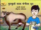 Bulbulon Wala Phenila Doodh: Jayashree Deshpande