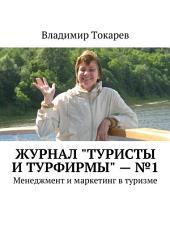 Журнал «Туристы и турфирмы» – No1. Менеджмент и маркетинг в туризме