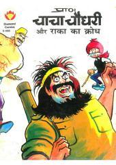 Chacha Chaudhary Aur Raaka Ka Krodh Hindi
