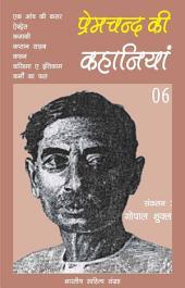 प्रेमचन्द की कहानियाँ - 06 (Hindi Sahitya): Premchand Ki Kahaniya - 06 (Hindi Stories)