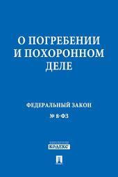 """ФЗ РФ """"О погребении и похоронном деле"""""""
