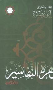 زهرة التفاسير - محمد أبو زهرة