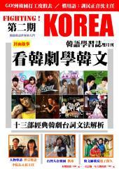 Fighting! KOREA 韓語學習誌第二期:看韓劇學韓文: 韓語學習系列33