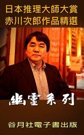 幽靈系列: 日本推理小說賞