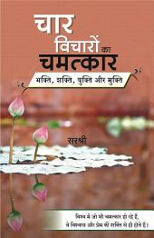 Char Vicharon Ka Chamatkar