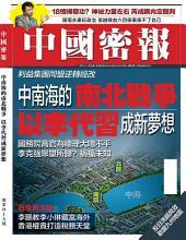 《中國密報》第45期: 中南海的南北戰爭 以李代習成新夢想