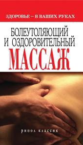 Болеутоляющий и оздоровительный массаж: здоровье-в ваших руках