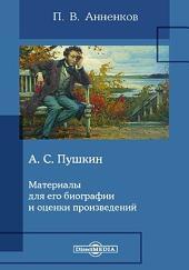 А. С. Пушкин: материалы для его биографии и оценки произведений
