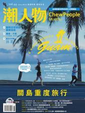 潮人物2014年6月號 vol.44: 關島重度旅行