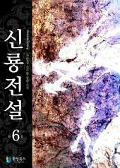 신룡전설 6 (완결)