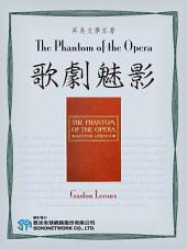 The Phantom of the Opera (歌劇魅影)