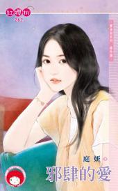 邪肆的愛~賣身契系列 番外篇《限》: 禾馬文化紅櫻桃系列279