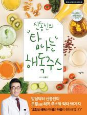 탐나는 해독주스 : 밥상닥터 신동진의 오장五臟 해독 주스와 약차 56가지: (탐나는 스타일 DVD 시리즈 8)