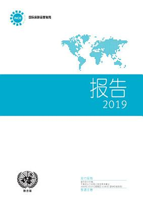 Report of the International Narcotics Control Board for 2019  Chinese language  PDF