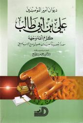 ديوان الامام علي بن ابي طالب