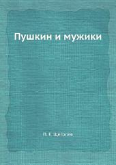 Пушкин и мужики