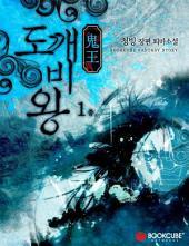 [걸작] 도깨비왕 1 - 중