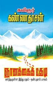 Arthamulla Indhu Matham Part 9: ஞானத்தைத் தேடி, பாகம் - 9
