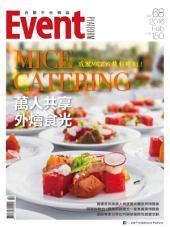 活動平台雜誌 No.68: MICE CATERING 萬人共享 外燴食光