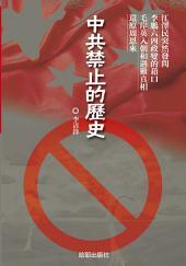 《中共禁止的歷史》