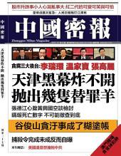 《中國密報》第37期: 天津黑幕炸不開 拋出幾隻替罪羊