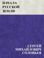 Начала Русской земли