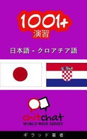 1001+演習 日本語 - クロアチア語