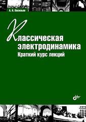 Классическая электродинамика. Краткий курс лекций, 2 изд. [гриф]