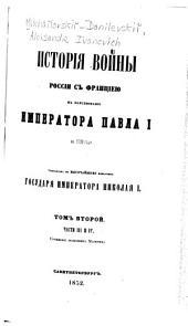 Исторія войны Россіи с Франціей в царствованіе императора Павла И в 1799 году: Том 2