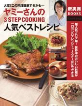 Yummy的3步料理 人氣食譜: ヤミーさんの3STEP COOKING 人気ベストレシピ