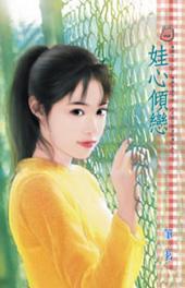 娃心傾戀: 禾馬文化甜蜜口袋系列046