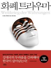 화폐 트라우마: 달러, 위안, 유로의 승자 예측 시나리오! 강자의 두려움을 간파해야 한국이 살아남는다!